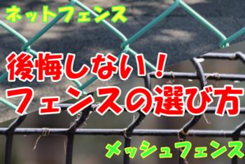 【外構】メッシュフェンスとネットフェンスの選び方