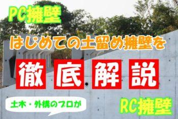 【はじめての土留め】RC擁壁、PC擁壁